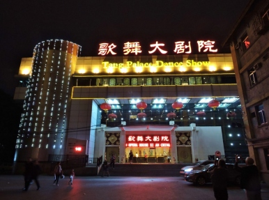 10-47 Xi'an - Tang Dynasty Show