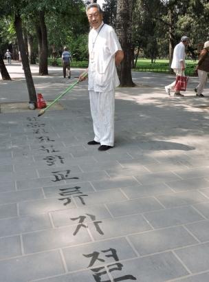 12-36 Beijing - Temple of Heaven